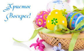 Привітання зі світлим Воскресінням Христовим!