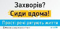 Оперативна інформація про епідемічну ситуацію в Україні з грипу та гострої респіраторно вірусної інфекції