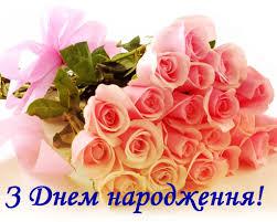 Святкує День народження Литвин Оксана Іванівна